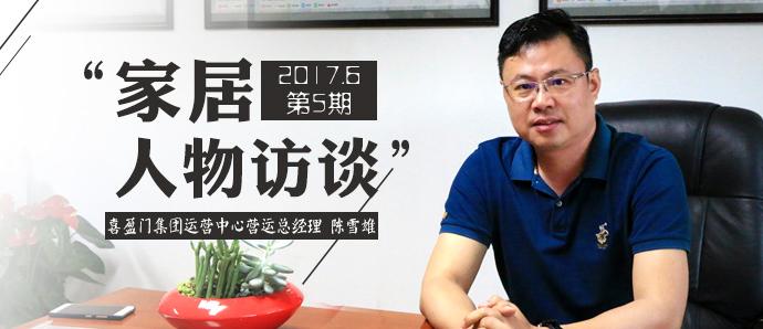 对话喜盈门集团运营中心营运总经理陈雪雄